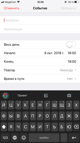 iPhone календарь создать