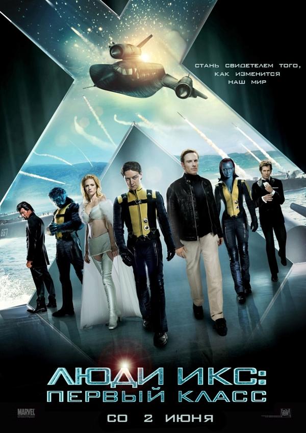 Премьера фильма Люди Икс: Первый Класс
