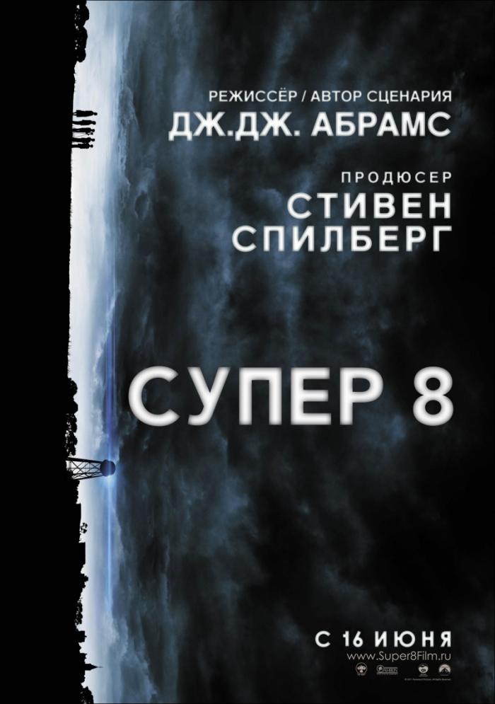 Премьера фильма Супер 8